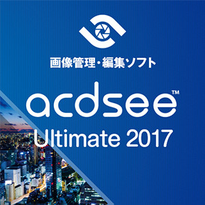 ACDSee Ultimate 2017 [ダウンロード]