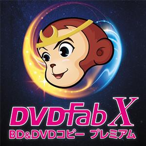 ジャングル DVDFab X BD&DVD コピープレミアム| …