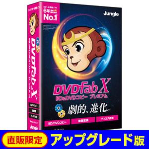 Amazon.co.jp: ジャングル DVDFab X BD&DVD コ …