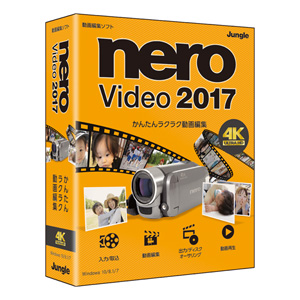 Nero Video 2017 [BOXパッケージ]