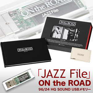 「JAZZ File」 ON the ROAD 96/24 HQ SOUND USBメモリー