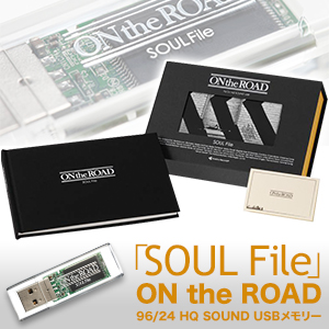 「SOUL File」 ON the ROAD 96/24 HQ SOUND USBメモリー
