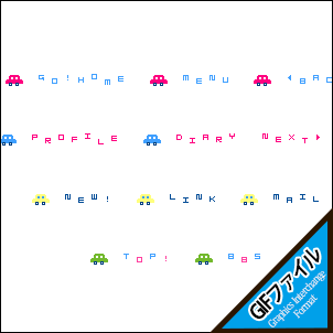 無料のメニューボタン くるま 画像コンテンツ(GIF)