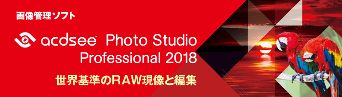 ACDSee Photo Studio Professinal 2018