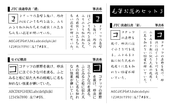 フォント3書体 毛筆お薦めセット3