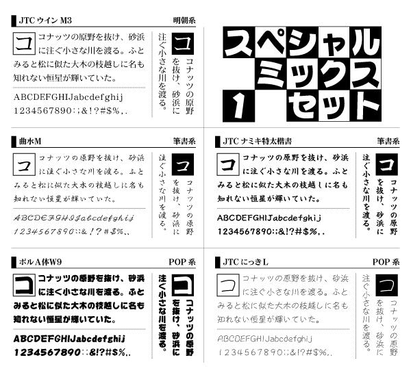 フォント5書体 スペシャルミックスセット1