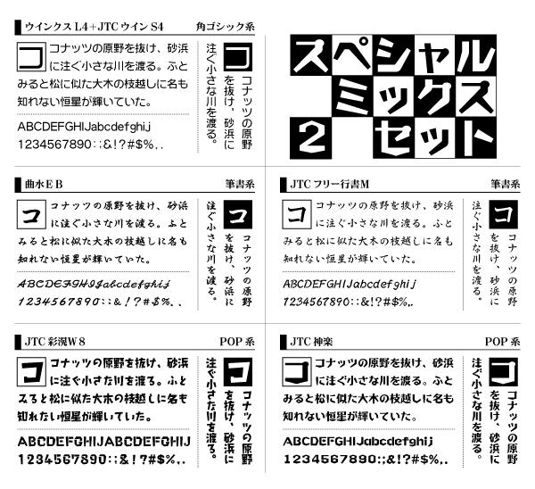 フォント5書体 スペシャルミックスセット2