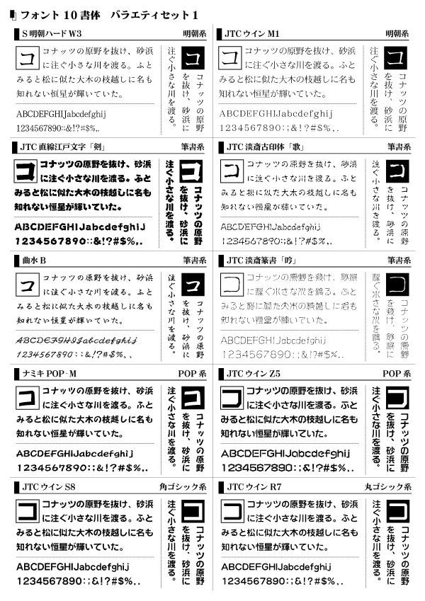 フォント10書体 バラエティセット1