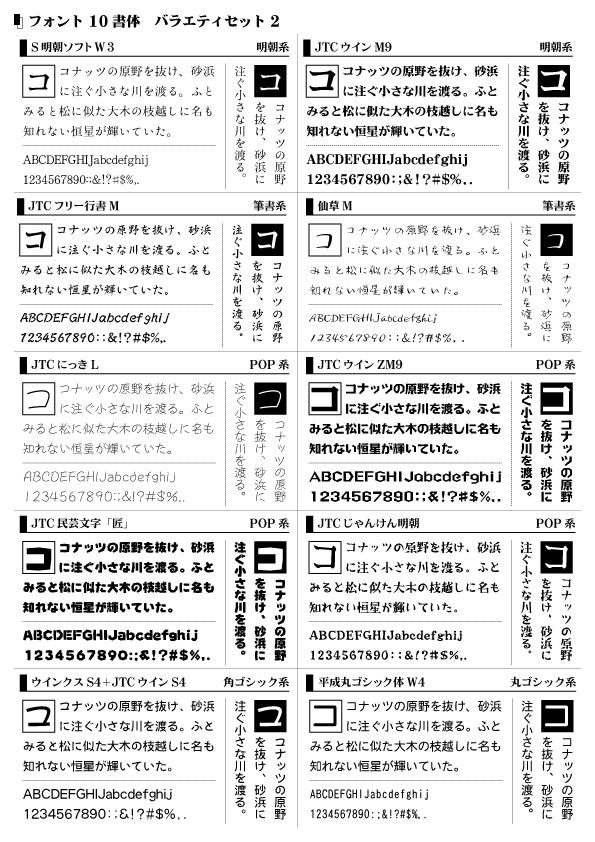 フォント10書体 バラエティセット2