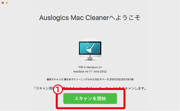 Auslogics Mac Cleaner画面