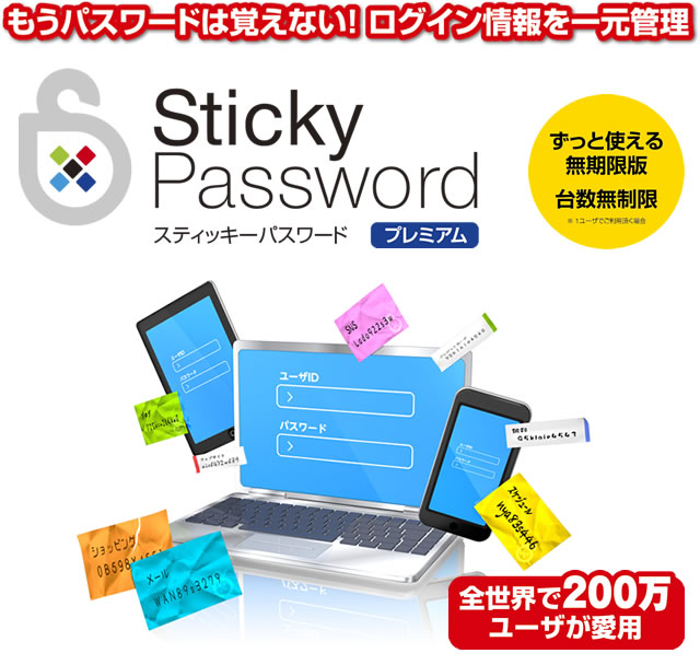 Sticky Password プレミアム