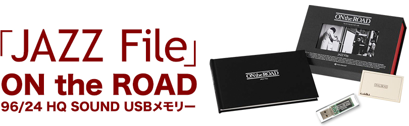 「JAZZ File」ON the ROAD 96/24 HQ SOUND USBメモリー
