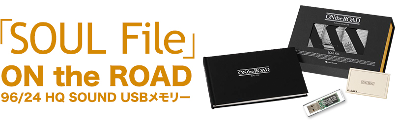 「SOUL File」ON the ROAD 96/24 HQ SOUND USBメモリー