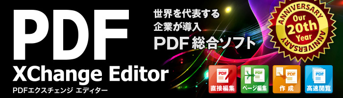 pdf xchange editor 文字 サイズ 変更