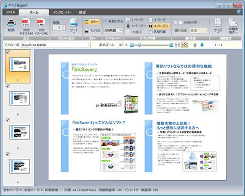 Print Expert操作画面