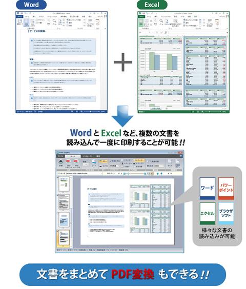 複数文書の結合印刷