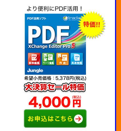 「PDF-XChange Editor」軽快で多機能なPDFビュー …