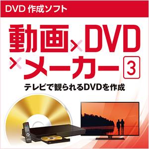 動画×DVD×メーカー 3