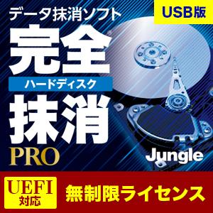完全ハードディスク抹消PRO UEFI対応 USB版 無制限ライセンス
