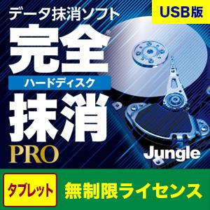 完全ハードディスク抹消PRO タブレット USB版 無制限ライセンス