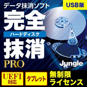 完全ハードディスク抹消PRO UEFI + タブレット USB版 無制限ライセンス