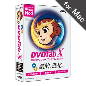 DVDFab X BD&DVD コピープレミアム - sohei.jp