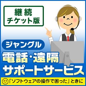 ジャングル電話・遠隔サポートサービス 継続チケット版