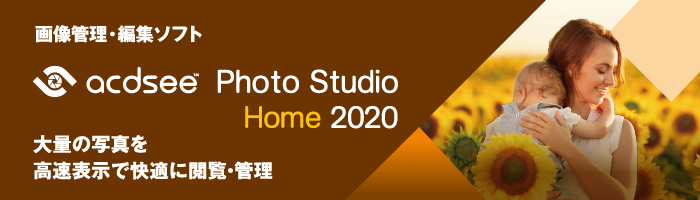 ACDSee Photo Studio Home 2020