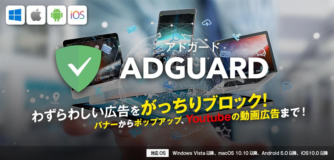 ダウンロード adguard 無料 (windows)