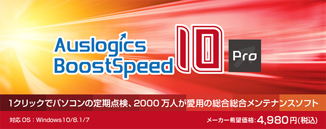 BoostSpeed 10