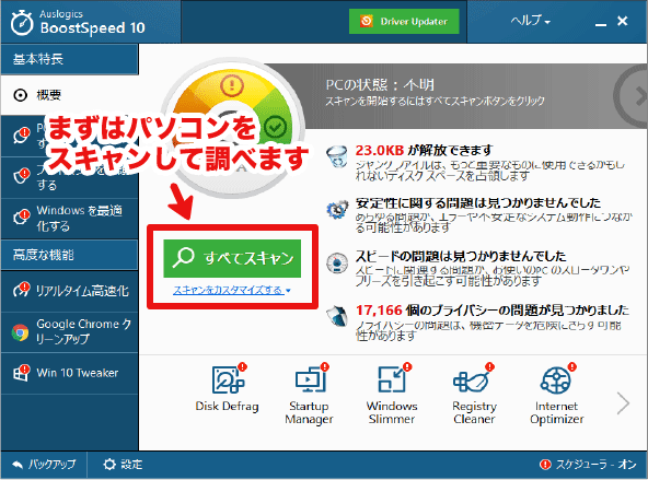 BoostSpeed 10 画面