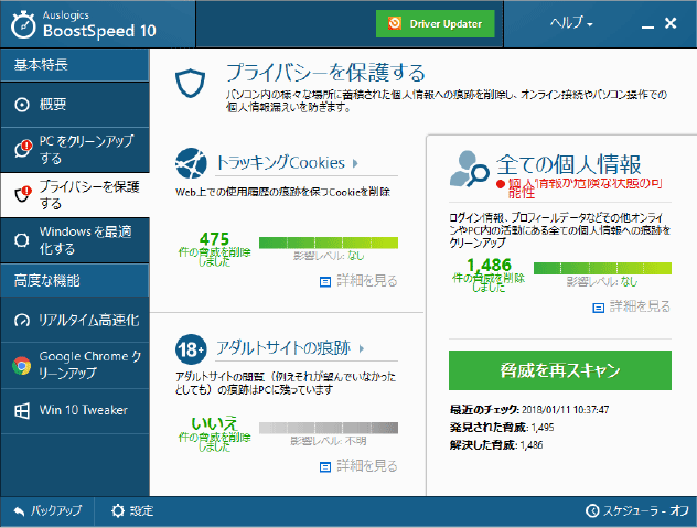 BoostSpeed 10画面