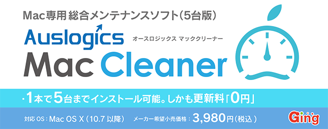 Auslogics Mac Cleaner
